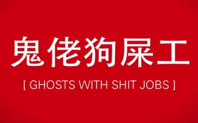 """Ars Technica: Ghosts With Shit Jobs is """"Bucket List"""" Film"""