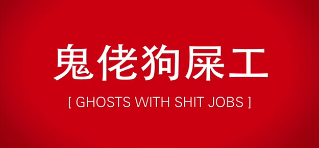 "Ars Technica: Ghosts With Shit Jobs is ""Bucket List"" Film"